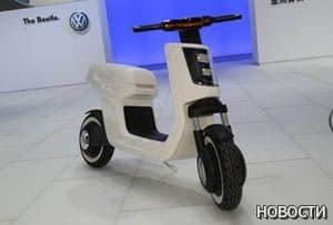 VW удивил электроскутером